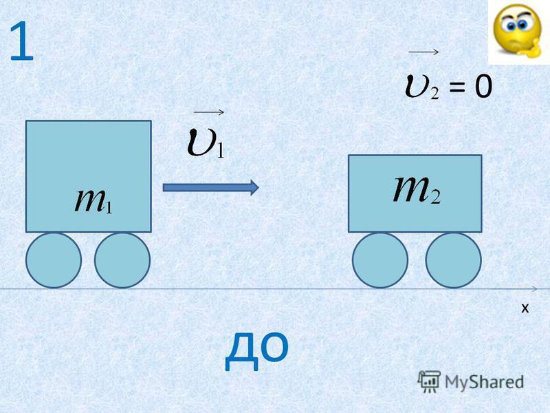 = 0 1 до х