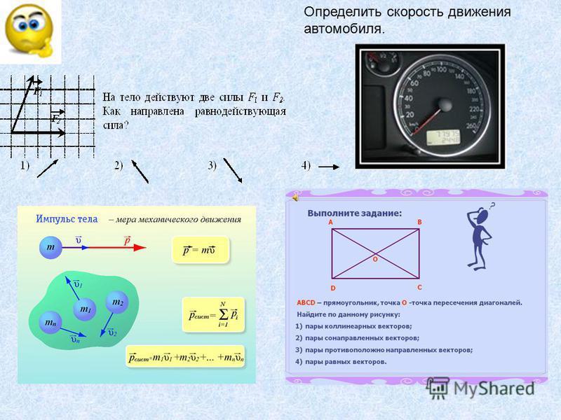 Определить скорость движения автомобиля.