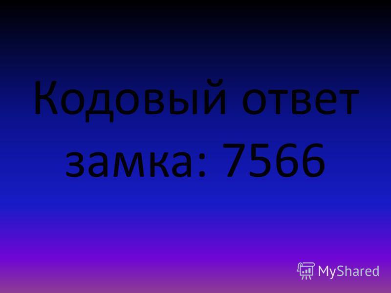 Кодовый ответ замка: 7566