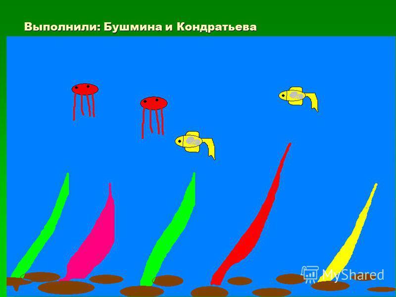 Выполнили: Бушмина и Кондратьева