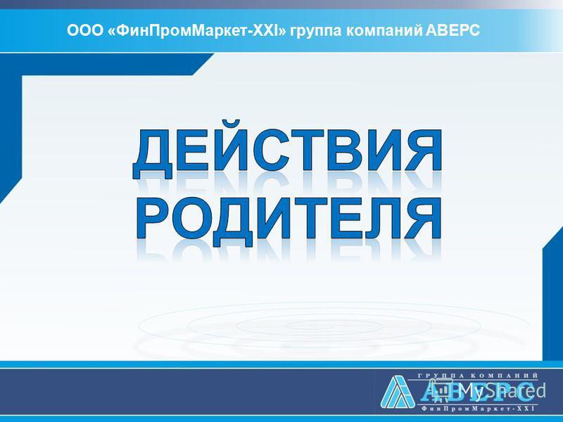 ООО «Фин ПромМаркет-XXI» группа компаний АВЕРС