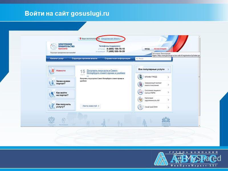 Войти на сайт gosuslugi.ru