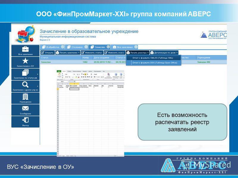 ООО «Фин ПромМаркет-XXI» группа компаний АВЕРС ВУС «Зачисление в ОУ» Есть возможность распечатать реестр заявлений