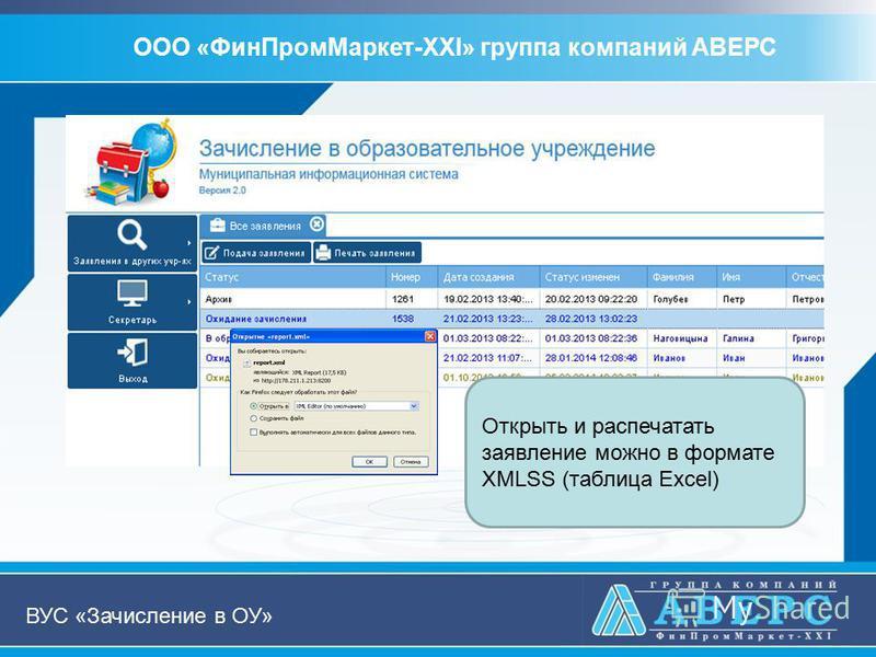 ВУС «Зачисление в ОУ» Открыть и распечатать заявление можно в формате XMLSS (таблица Excel)