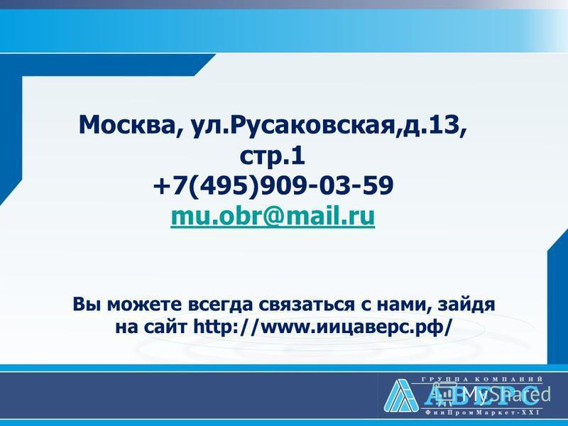 Москва, ул.Русаковская,д.13, стр.1 +7(495)909-03-59 mu.obr@mail.ru Вы можете всегда связаться с нами, зайдя на сайт http://www.иицаверс.рф/