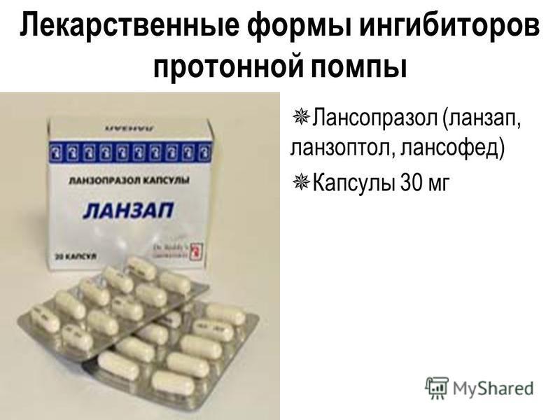 Лекарственные формы ингибиторов протонной помпы Лансопразол (ланзап, ланзоптол, лансофед) Капсулы 30 мг