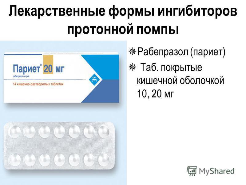 Лекарственные формы ингибиторов протонной помпы Рабепразол (париет) Таб. покрытые кишечной оболочкой 10, 20 мг