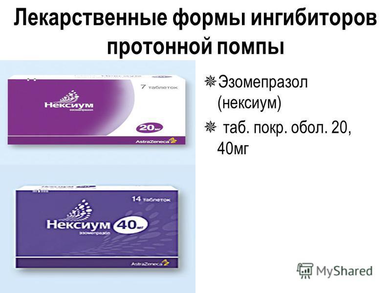 Лекарственные формы ингибиторов протонной помпы Эзомепразол (нексиум) таб. покр. обол. 20, 40 мг