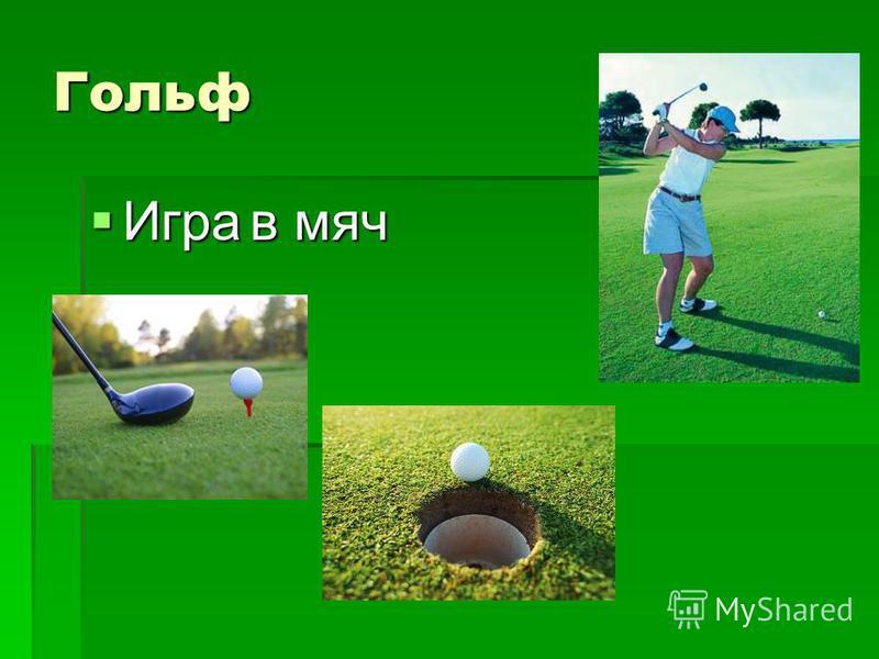 Гольф Игра в мяч