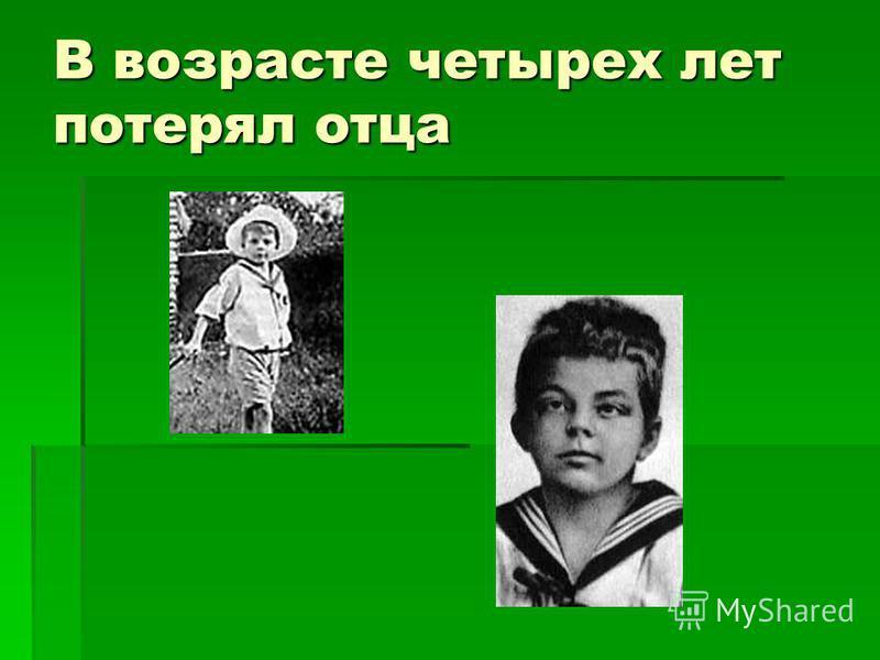 В возрасте четырех лет потерял отца