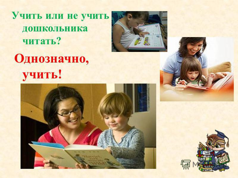 Учить или не учить дошкольника читать ? Однозначно, учить !