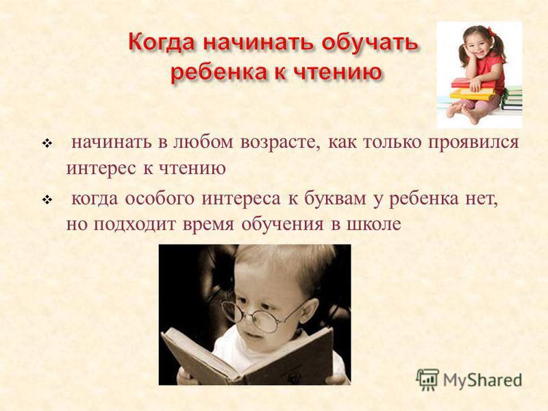 начинать в любом возрасте, как только проявился интерес к чтению когда особого интереса к буквам у ребенка нет, но подходит время обучения в школе