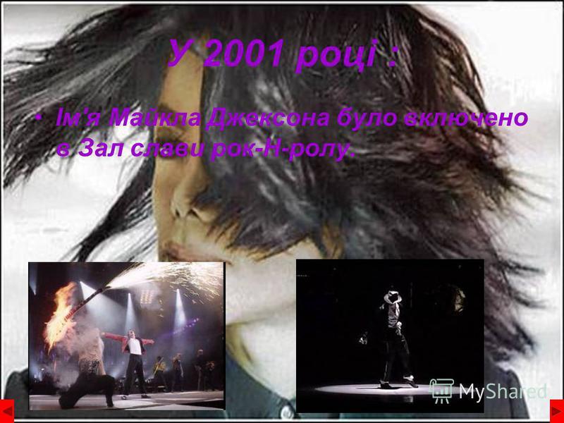 У 2001 році : Ім'я Майкла Джексона було включено в Зал слави рок-Н-ролу.