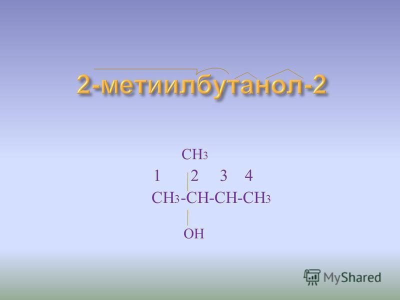 СН 3 1 2 3 4 СН 3 - СН - СН - СН 3 ОН