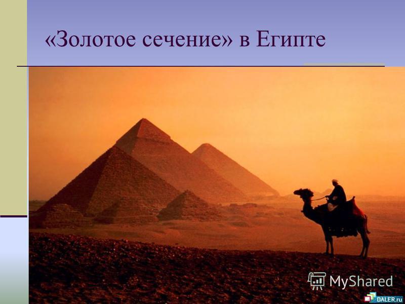 «Золотое сечение» в Египте