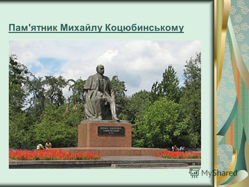 Пам'ятник Михайлу Коцюбинському