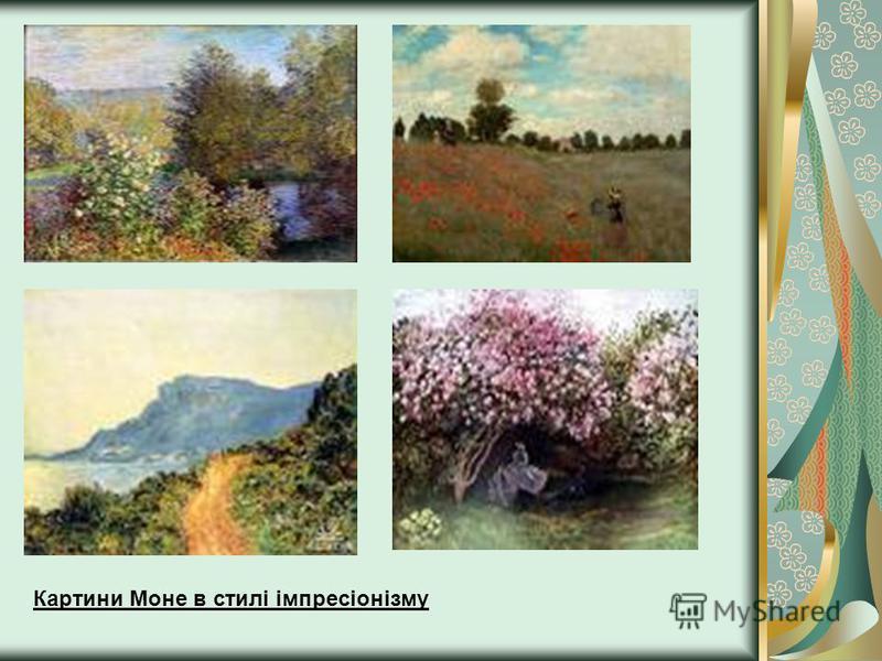 Картини Моне в стилі імпресіонізму