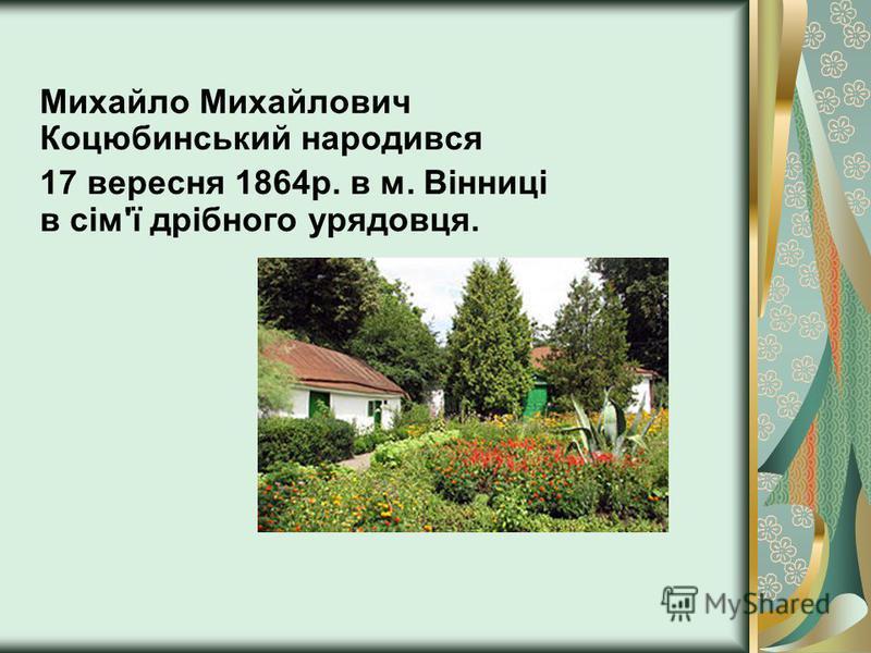 Михайло Михайлович Коцюбинський народився 17 вересня 1864р. в м. Вінниці в сім'ї дрібного урядовця.