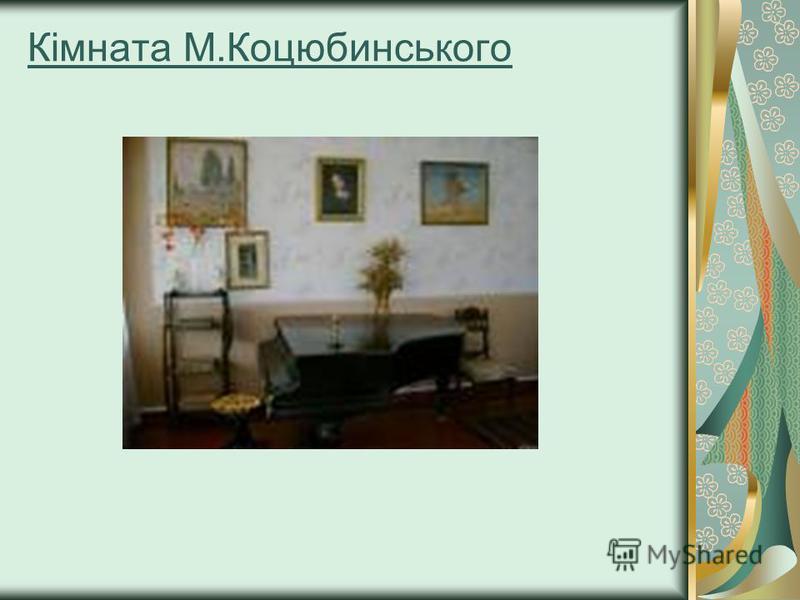 Кімната М.Коцюбинського