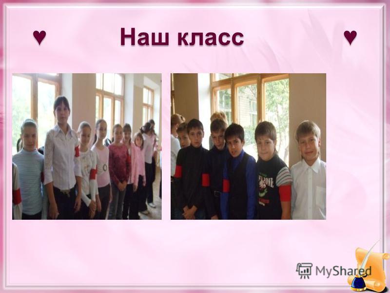 Наш класс Наш класс