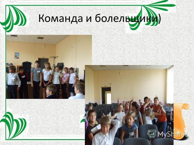 Команда и болельщики)