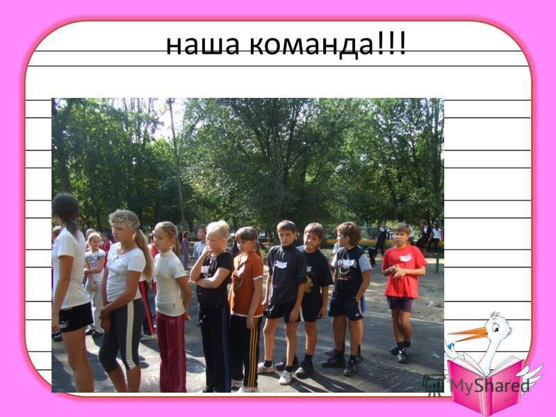 наша команда!!!