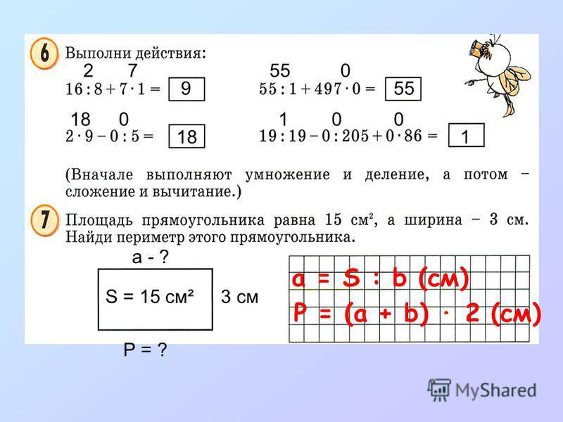 27 9 180 18 550 55 100 1 a - ? 3 смS = 15 см² Р = ? a = S : b (cм) P = (a + b) · 2 (cм)