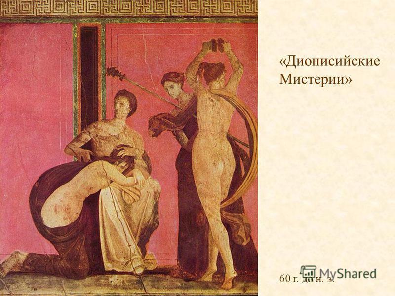 «Дионисийские Мистерии» 60 г. до н. э.
