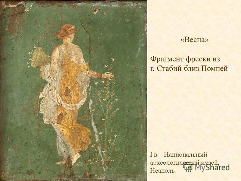 «Весна» Фрагмент фрески из г. Стабий близ Помпей I в. Национальный археологический музей, Неаполь