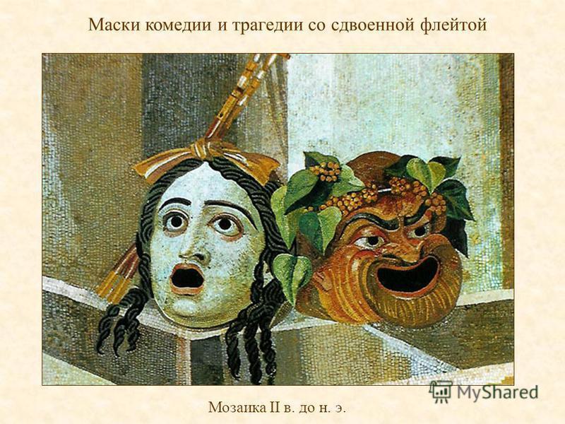 Маски комедии и трагедии со сдвоенной флейтой Мозаика II в. до н. э.