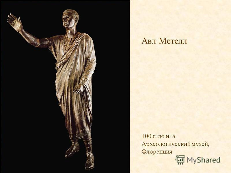 Авл Метелл 100 г. до н. э. Археологический музей, Флоренция