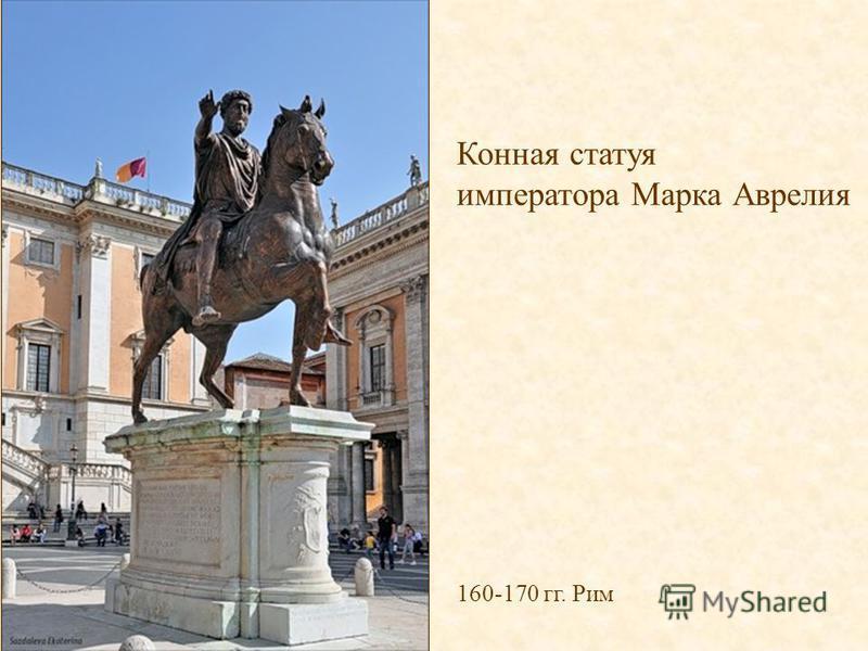 Конная статуя императора Марка Аврелия 160-170 гг. Рим