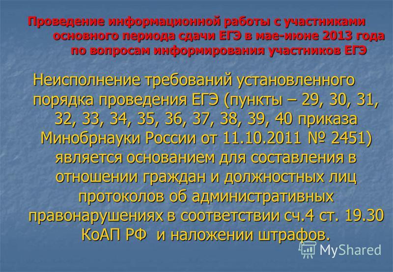 Проведение информационной работы с участниками основного периода сдачи ЕГЭ в мае-июне 2013 года по вопросам информирования участников ЕГЭ Неисполнение требований установленного порядка проведения ЕГЭ (пункты – 29, 30, 31, 32, 33, 34, 35, 36, 37, 38,