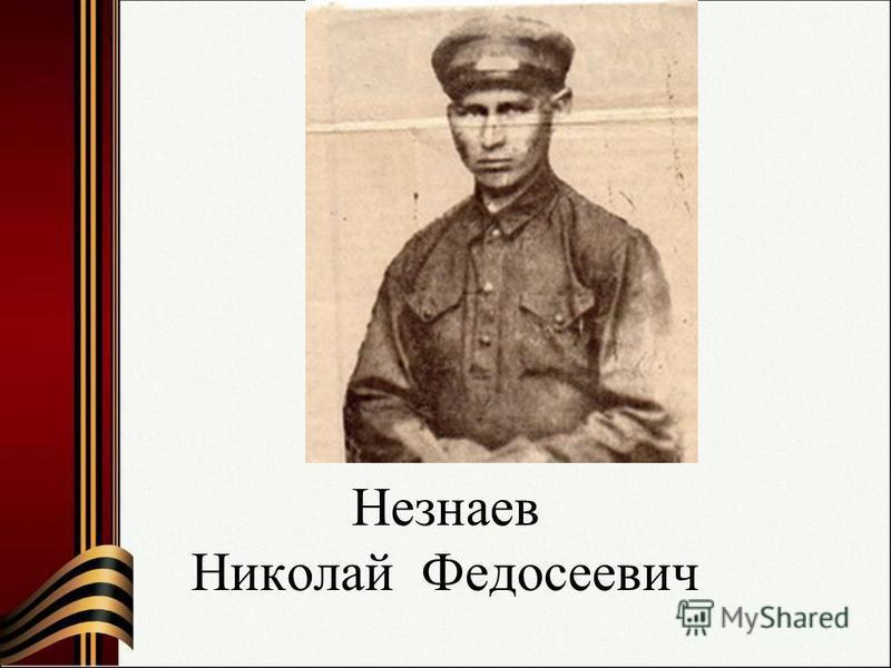Незнаев Николай Федосеевич