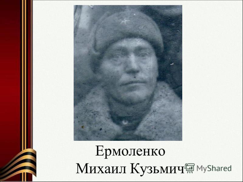 Ермоленко Михаил Кузьмич