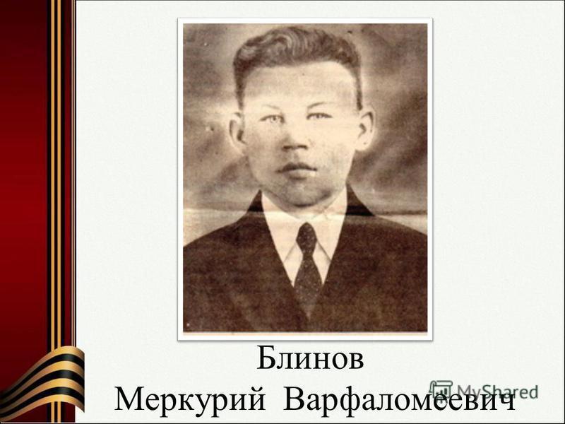 Блинов Меркурий Варфаломеевич