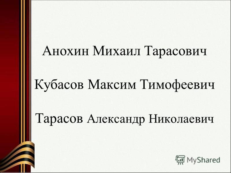 Анохин Михаил Тарасович Кубасов Максим Тимофеевич Тарасов Александр Николаевич