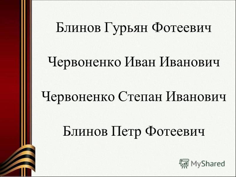 Блинов Гурьян Фотеевич Червоненко Иван Иванович Червоненко Степан Иванович Блинов Петр Фотеевич