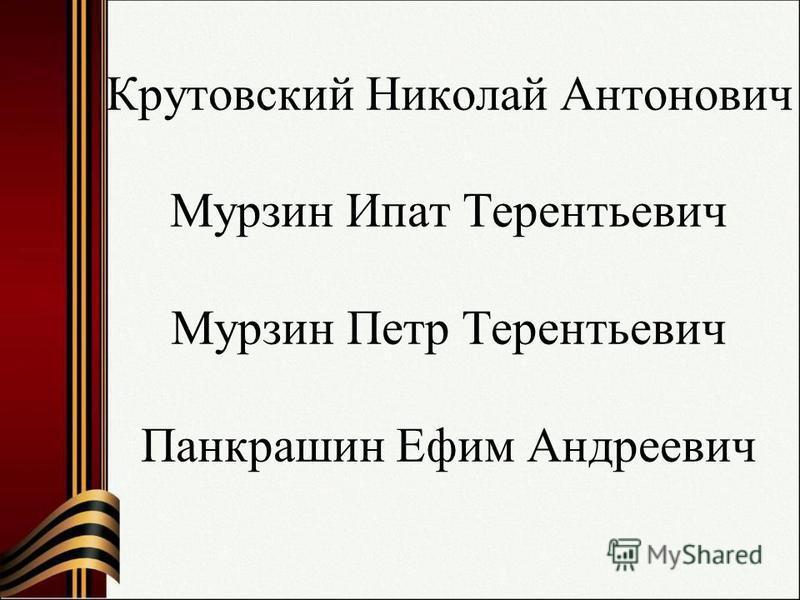 Крутовский Николай Антонович Мурзин Ипат Терентьевич Мурзин Петр Терентьевич Панкрашин Ефим Андреевич