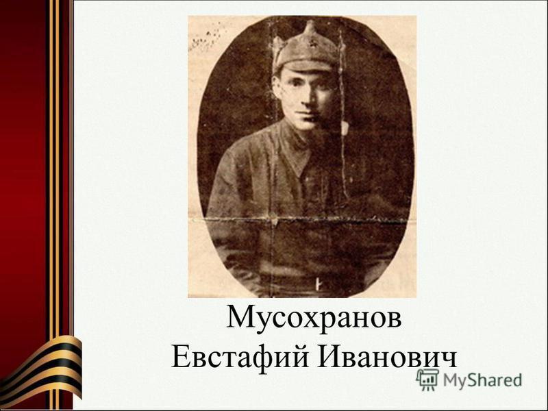 Мусохранов Евстафий Иванович