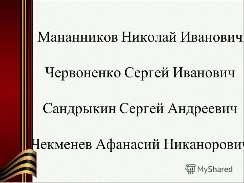Мананников Николай Иванович Червоненко Сергей Иванович Сандрыкин Сергей Андреевич Чекменев Афанасий Никанорович
