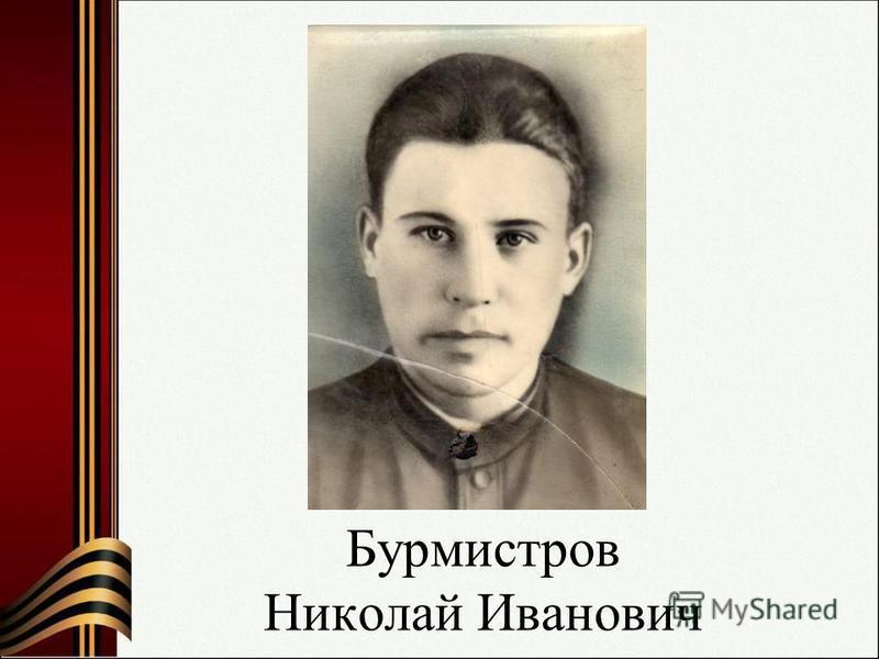 Бурмистров Николай Иванович