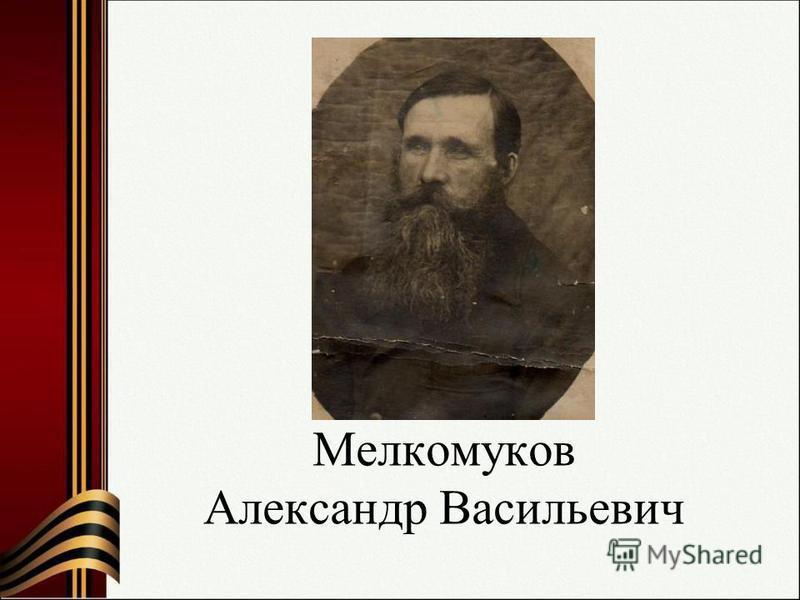 Мелкомуков Александр Васильевич