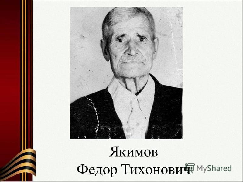 Якимов Федор Тихонович