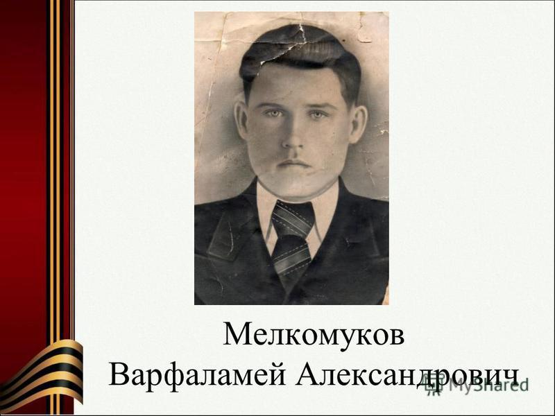 Мелкомуков Варфаламей Александрович