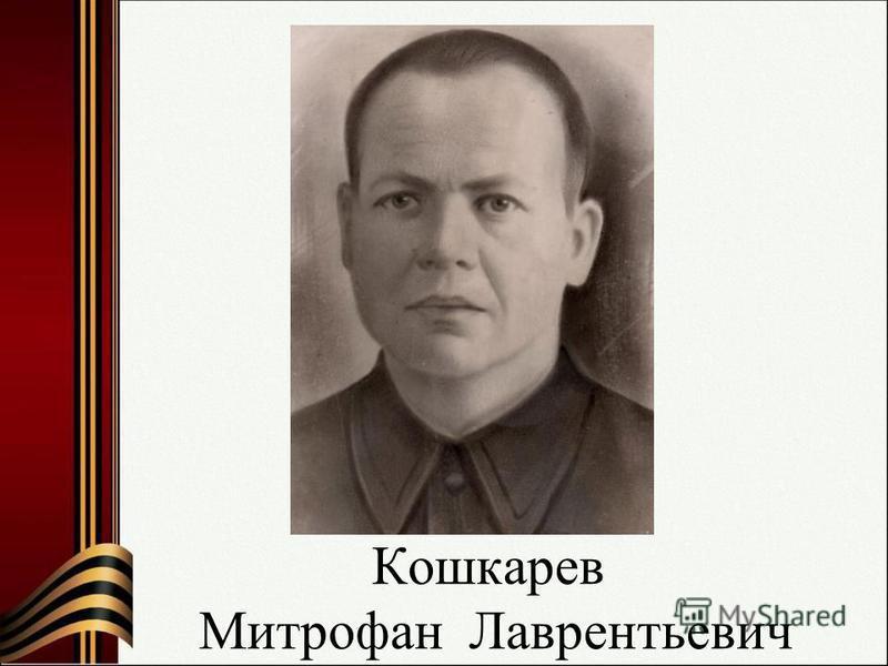 Кошкарев Митрофан Лаврентьевич