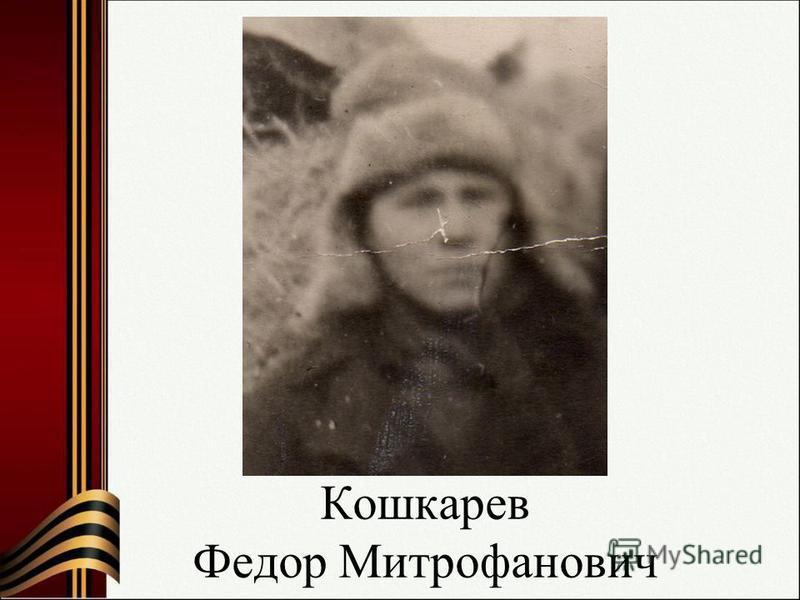 Кошкарев Федор Митрофанович