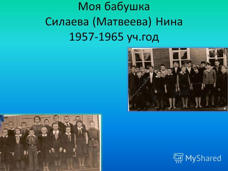 Моя бабушка Силаева (Матвеева) Нина 1957-1965 уч.год