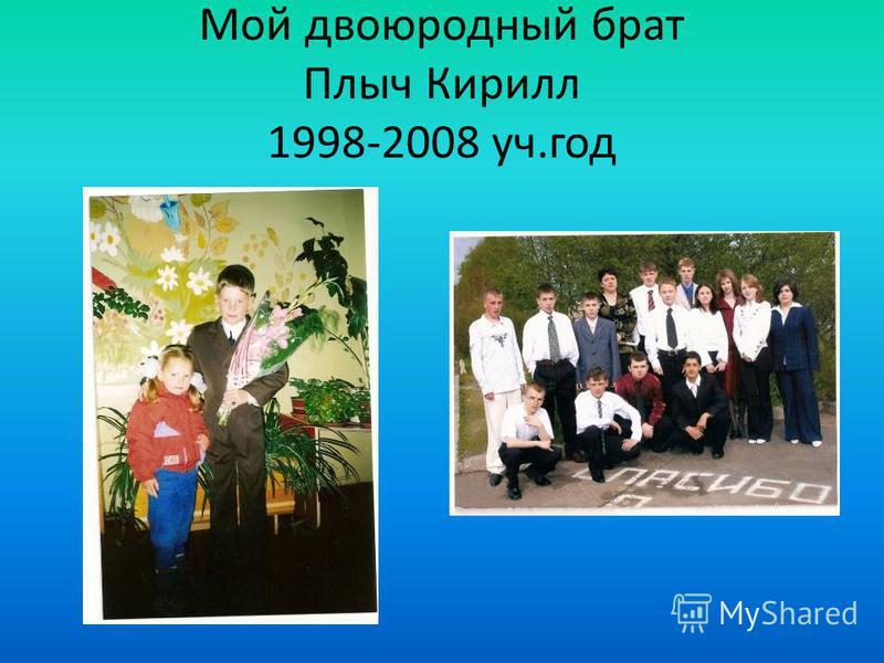 Мой двоюродный брат Плыч Кирилл 1998-2008 уч.год