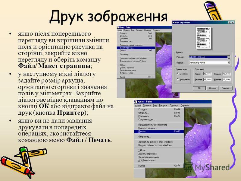Друк зображення якщо після попереднього перегляду ви вирішили змінити поля и орієнтацію рисунка на сторінці, закрийте вікно перегляду и оберіть команду Файл/ Макет страницы; у наступному вікні діалогу задайте розмір аркуша, орієнтацію сторінки і знач